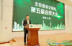北京环境交易所第五届会员大会成功举行