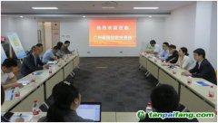 中国信托业协会副秘书长郑方一行莅临广碳所调研
