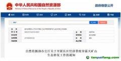 自然资源部办公厅关于开展长江经济带废弃露天矿山生态修复工作的通知