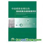 碳交易相关书籍:《中国碳排放增长的驱动因素及减排政策评价》