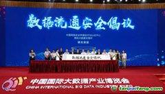 贡献中国数据智慧、构建全球数据生态—2019第五届中国(贵阳)大数据交易高峰论坛取得圆满成功