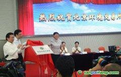 北京碳排放交易所
