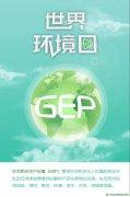 生态系统生产总值(Gross Ecosystem Product,GEP)