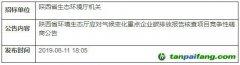 陕西省环境生态厅应对气候变化重点企业碳排放报告核查项目竞争性磋商公告