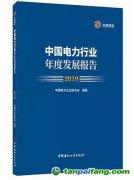 中电联发布《中国电力行业年度发展报告2019》