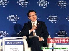 【达沃斯现场】生态环境部副部长赵英民:分行业逐步推进碳市场建设