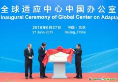 李克强同荷兰首相吕特、联合国前秘书长潘基文共同出席全球适应中心中国办公室揭牌仪式