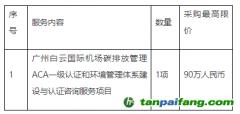 【招标预算90万元】广州白云国际机场碳排放管理ACA一级认证和环境管理体系建设与认证咨询服务项目