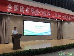 全国碳交易市场能力建设(上海)中心常州基地