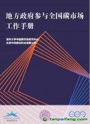 《地方政府参与全国碳市场工作手册》(附全文电子版文件下载链接)