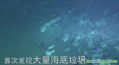 海底巨型垃圾场