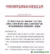 关于发布CNAS-EC-058:2019《关于ISO 14064-1:2018和ISO 14064-2:2019温室气体