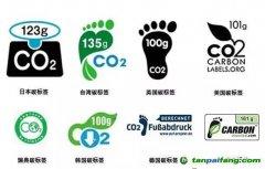 """""""碳标签""""制度有可能成为新的贸易壁垒 企业一定要注意!"""