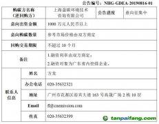广东省碳排放配额回购交易购碳需求发布