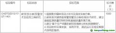 华电章丘发电有限公司碳排放诊断预警技术及应用工具研究项目招标公告