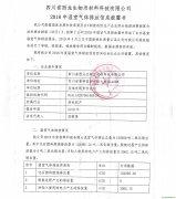 四川省西龙生物质材料有限公司2018年温室气体排放披露书