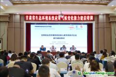 甘肃省生态环境系统应对气候变化及纳入碳市场重点企业能力建设培训