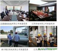 江苏省、南京市节能技术服务中心开展2016~2018年度碳排放核查工作