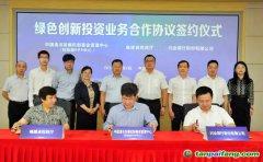 """中国清洁发展机制基金管理中心、福建省财政厅与兴业银行签署""""绿色创新投资业务""""合作协议"""