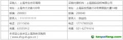 上海市生态环境局大气环境与应对气候变化处上海市2018年温室气体清单编制项目成交公告