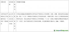 """环保资金—北京市应对气候变化工作进展评估及""""十四五""""规划研究项目公开招标公告更正公告"""