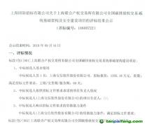 上海宝信、北京启明星辰中标上海联合产权交易所有限公司全国碳排放权交易系统基础架构及安全建设项目(1395.18万、121