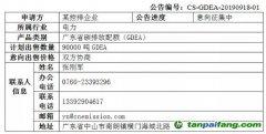 广东某控排企业出售90000吨碳排放配额(GDEA)需求发布