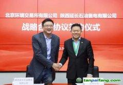 北京环境交易所与陕西延长石油售电公司签署战略合作协议
