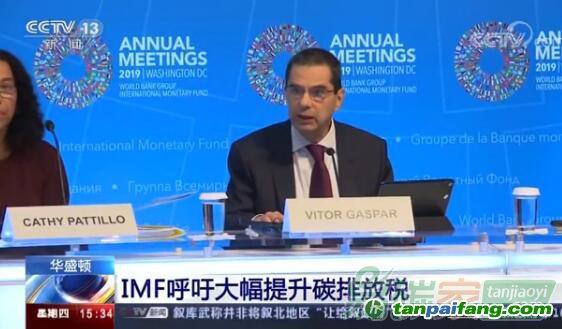 IMF呼吁大幅提升碳排放税