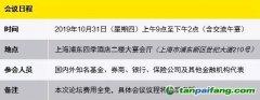 """【邀请函】创新变革 价值共赢——安永""""中国上市企业ESG表现分析暨ESG投资论坛"""""""