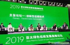"""国家气候战略中心参加长沙""""2019亚太绿色低碳发展高峰论坛"""""""