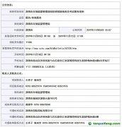 深圳市市场监督管理局组织碳排放核查员考试服务采购公开招标公告