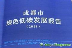 《成都市绿色低碳发展报告(2018)》全文发布
