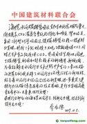 中国建筑材料联合会会长乔龙德致信海螺集团 高度评价碳捕集项目