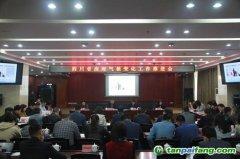四川省节能减排及应对气候变化工作领导小组应对气候变化工作推进会在成都召开