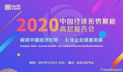 2020中国经济形势解析高层报告会 研判全球经济发展大局