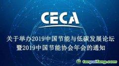2019中国节能与低碳发展论坛暨2019中国节能协会年会