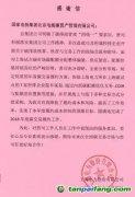 国电投碳资产公司收到上海电力感谢信