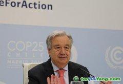 史上最长联合国气候峰会达折中协议 分歧待解决 联合国秘书长古特雷斯:结果令人失望