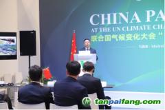中国能源领域联合发布应对气候变化行动倡议书