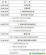 广州碳排放权交易所第三届会员大会邀请函