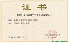 广碳所研究成果入选2019广东社会科学学术年会优秀论文