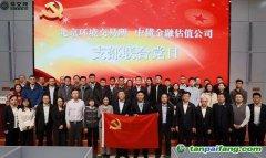 北京环境交易所与中债金融估值公司开展联合党日活动
