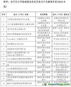 中国电子学会节能减排工作推进委员会关于《电子行业节能减排先进适用技术产品推荐目录(2019年版)》的发布通知