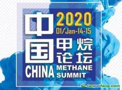 """2020年""""中国甲烷论坛"""""""