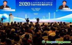 中国宏观经济年会