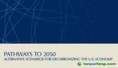 C2ES发布《通往2050:美国经济脱碳的合理途径》