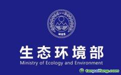 生态环境部2020年1月例行新闻发布会实录