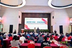 """""""凝心聚力湾区 改革创新碳市"""" 广碳所第三届会员大会成功举行"""