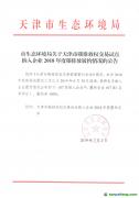关于天津市碳排放权交易试点纳入企业2018年度碳排放履约情况的公告